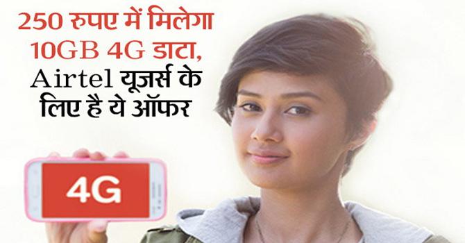 Airtel यूज़र्स ऐसे उठाएं 250 रुपए में 10 GB 4G डाटा का लुत्फ़