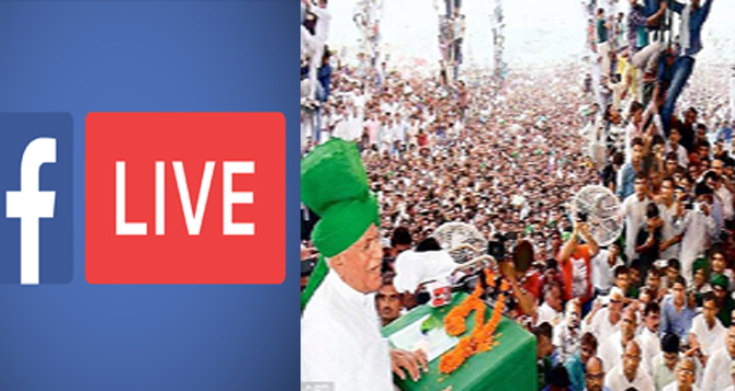 फेसबुक पर #Live होगी इनेलो की रैली