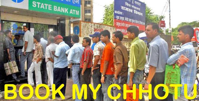 OMG! ये मेरा इंडिया...