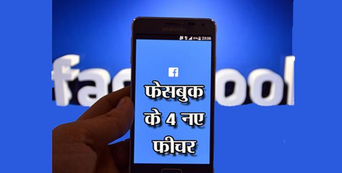 2017 में फेसबुक ला रही है 4 नए दिलचस्प फीचर्स