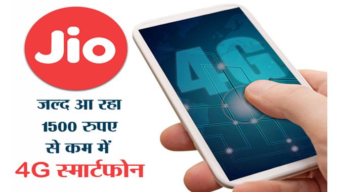Jio ने फोड़ा एक और बम, 1500 रुपए से कम में ला रहा है 4G फोन