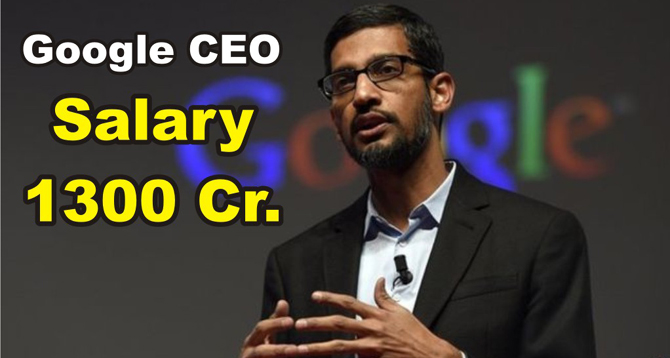 Google ने CEO सुंदर पिचाई को एक साल में दी 1300 करोड़ रूपये सैलरी