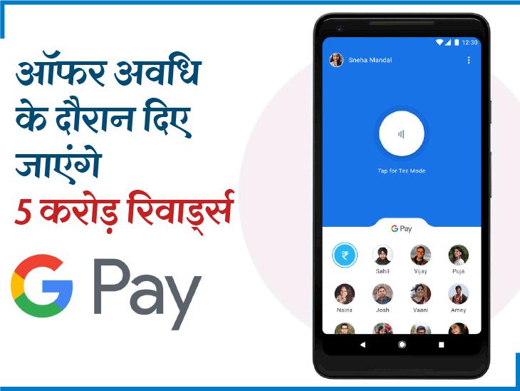 Google Pay अपनी पहली एनिवर्सरी पर लाया है खास ऑफर, बना सकता है आपको लखपति