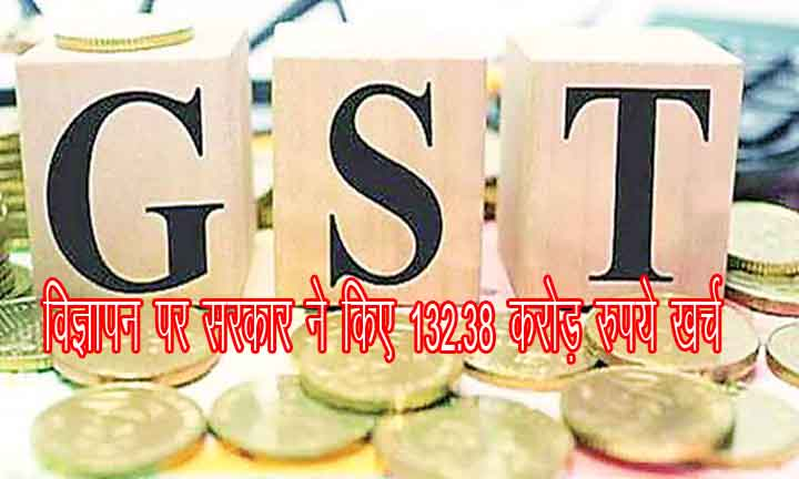 जीएसटी के विज्ञापन पर सरकार ने किए 132.38 करोड़ रुपये खर्च