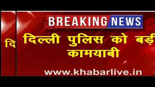 Breaking News: दिल्ली पुलिस को मिली बड़ी कामयाबी